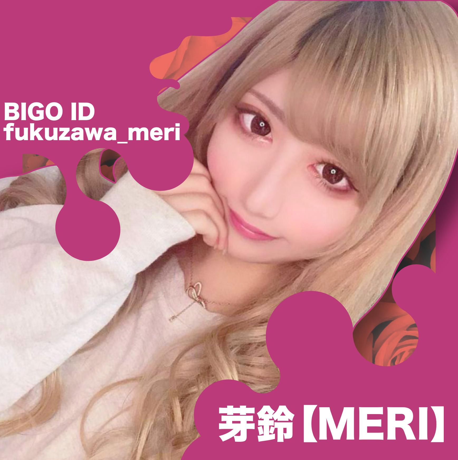 芽鈴【MERI】
