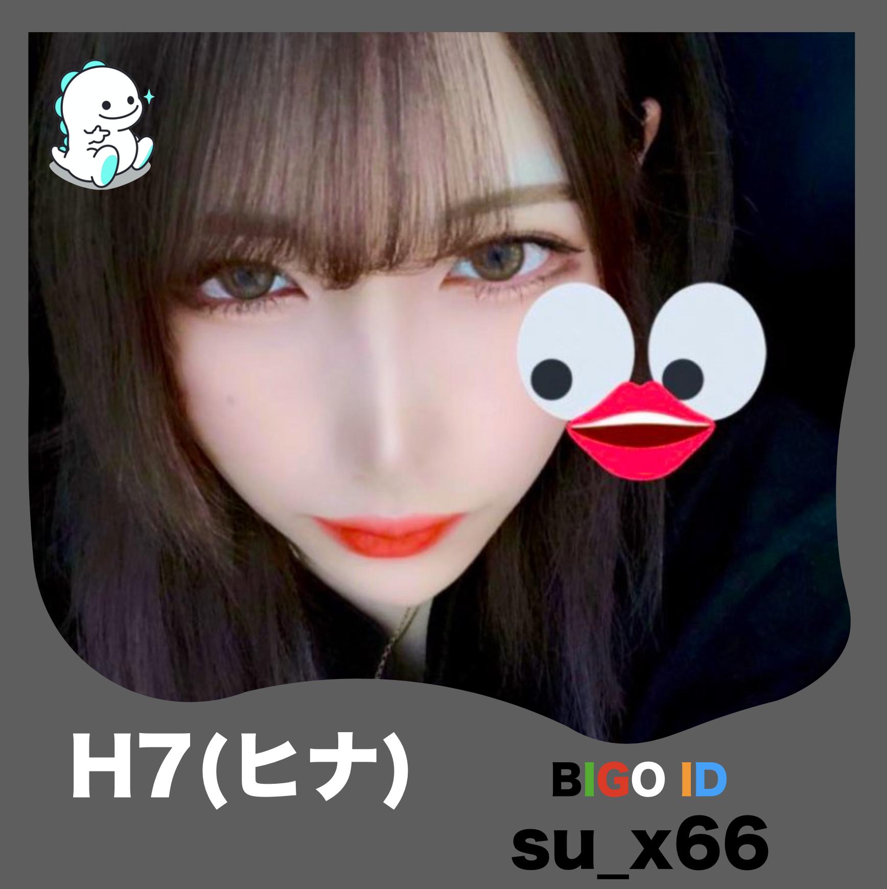 H7(ヒナ)